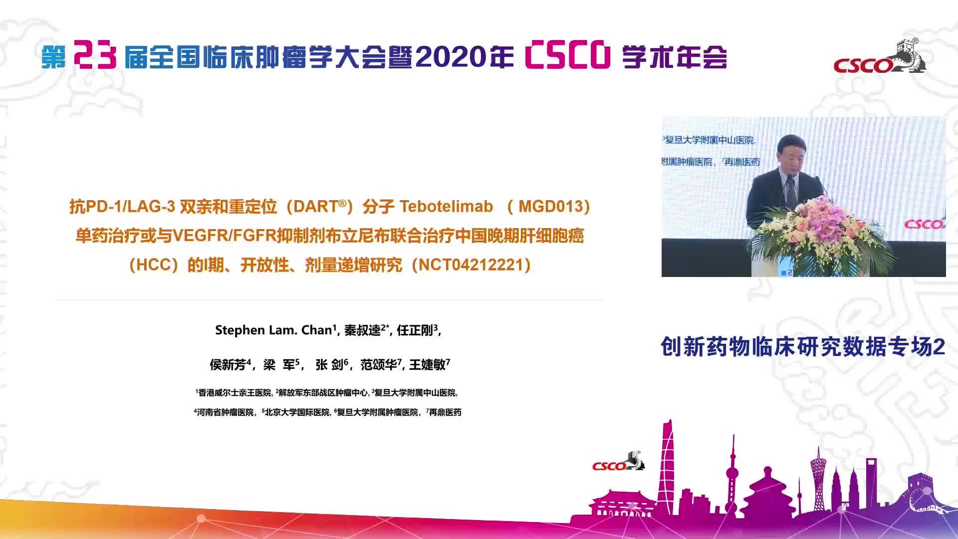抗PD-1/LAG-3 双亲和重定位(DART®)分子Tebotelimab (MGD013)单药治疗或与VEGFR/FGFR抑制剂布立尼布联合治疗在中国晚期肝癌(HCC)患者中的I期、开放性、剂量递增研究