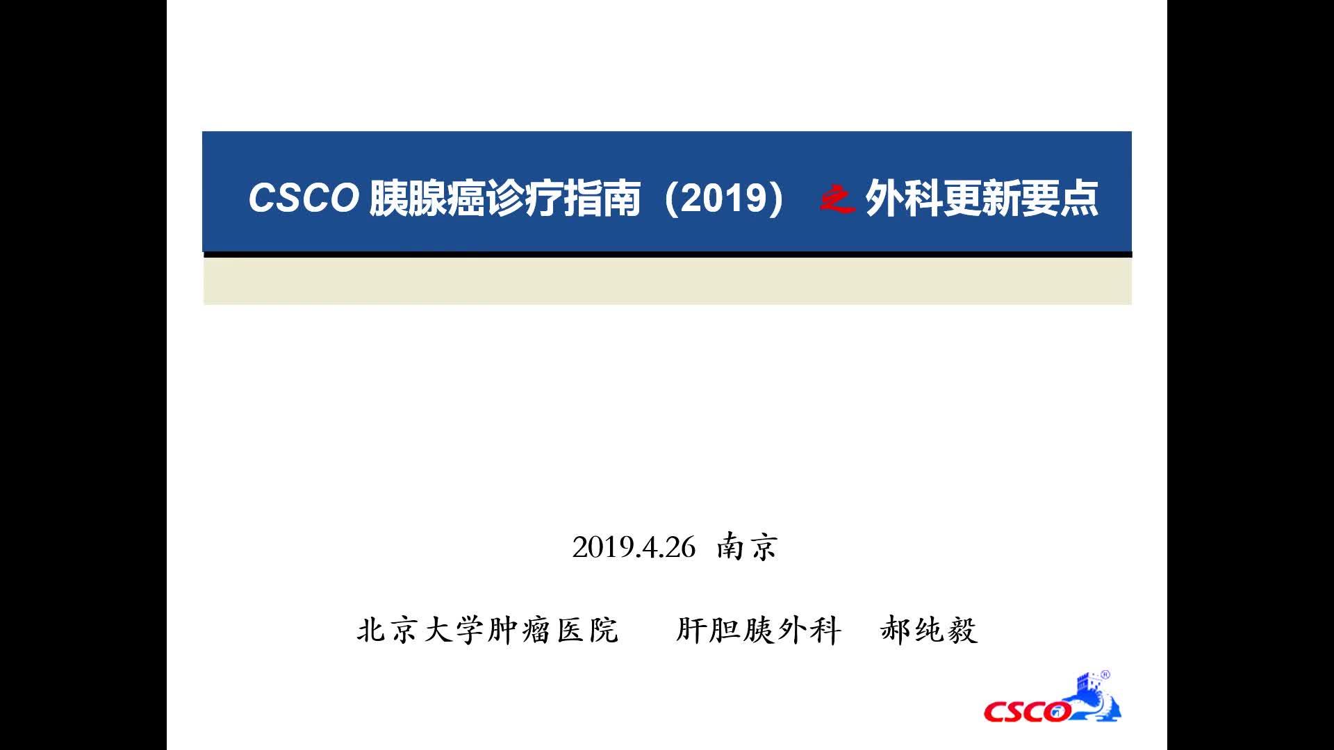 2019 CSCO胰腺癌诊疗指南外科进展解读