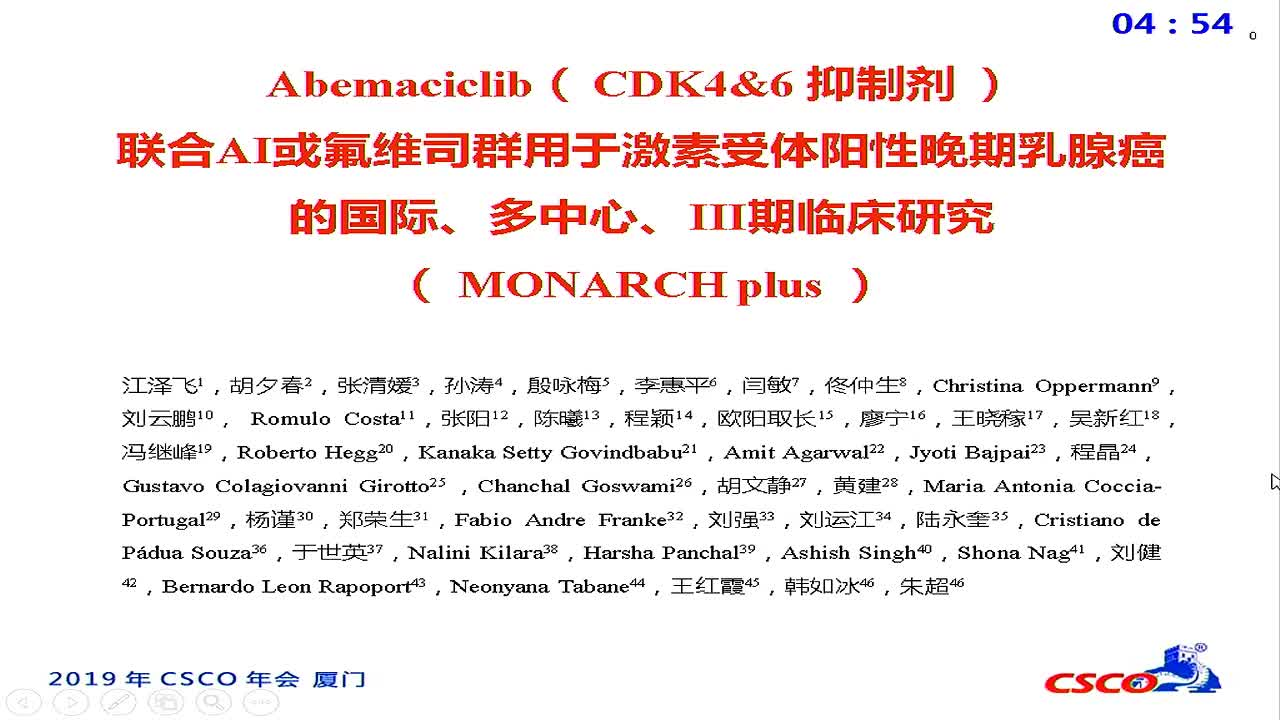 Abemacilcib(CDK 4&6抑制剂)联合AI或氟维司群用于激素受体阳性晚期乳腺癌的国际、多中心、III期临床研究(MONARCH plus)