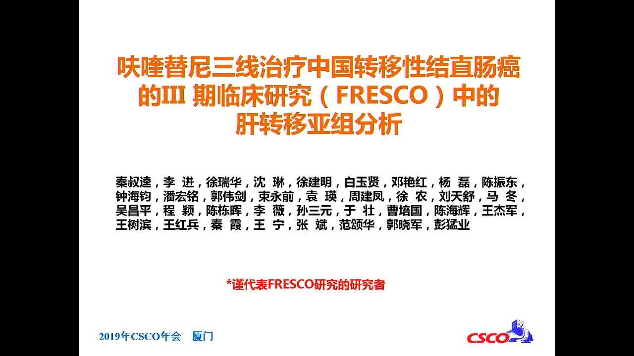 呋喹替尼三线治疗中国转移性结直肠癌的III 期临床研究(FRESCO)中的肝转移亚组分析
