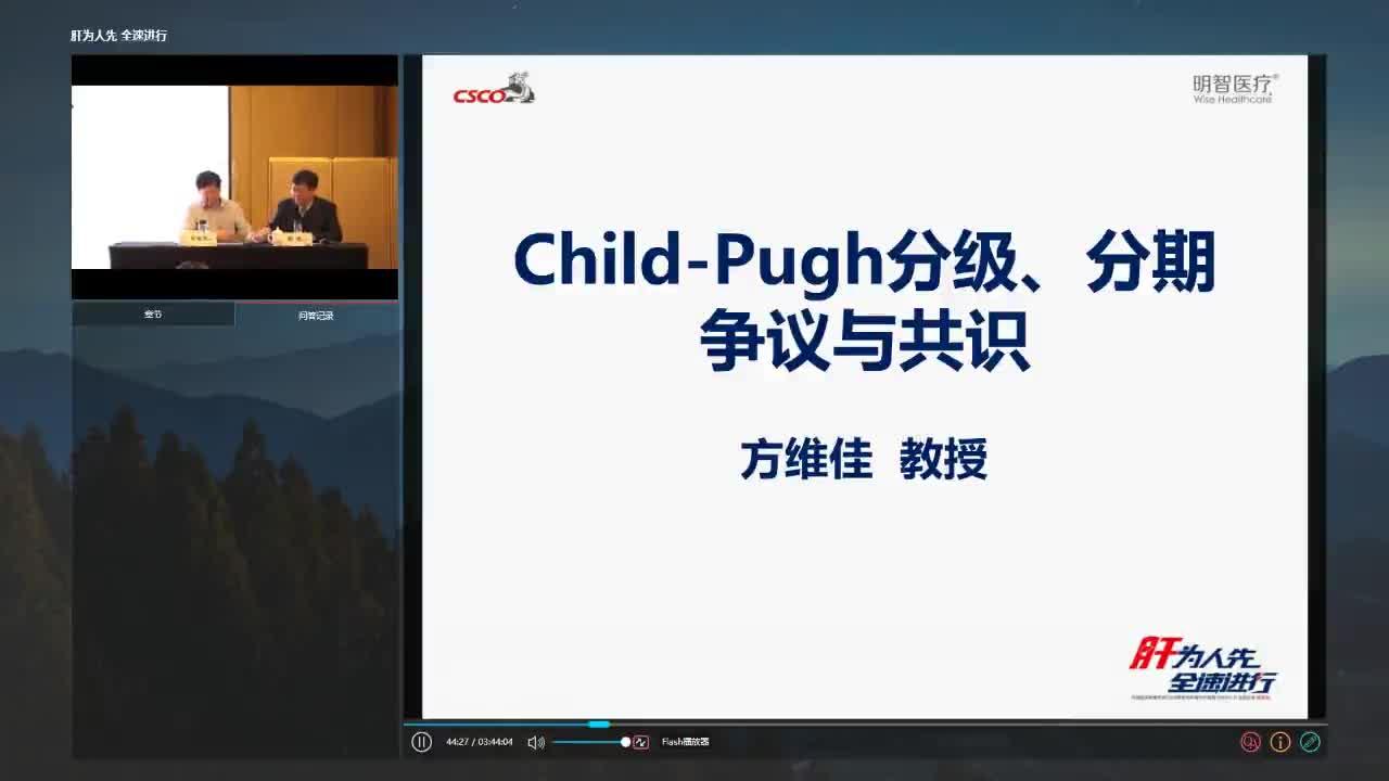 Child-Pugh分级,分期争议与共识