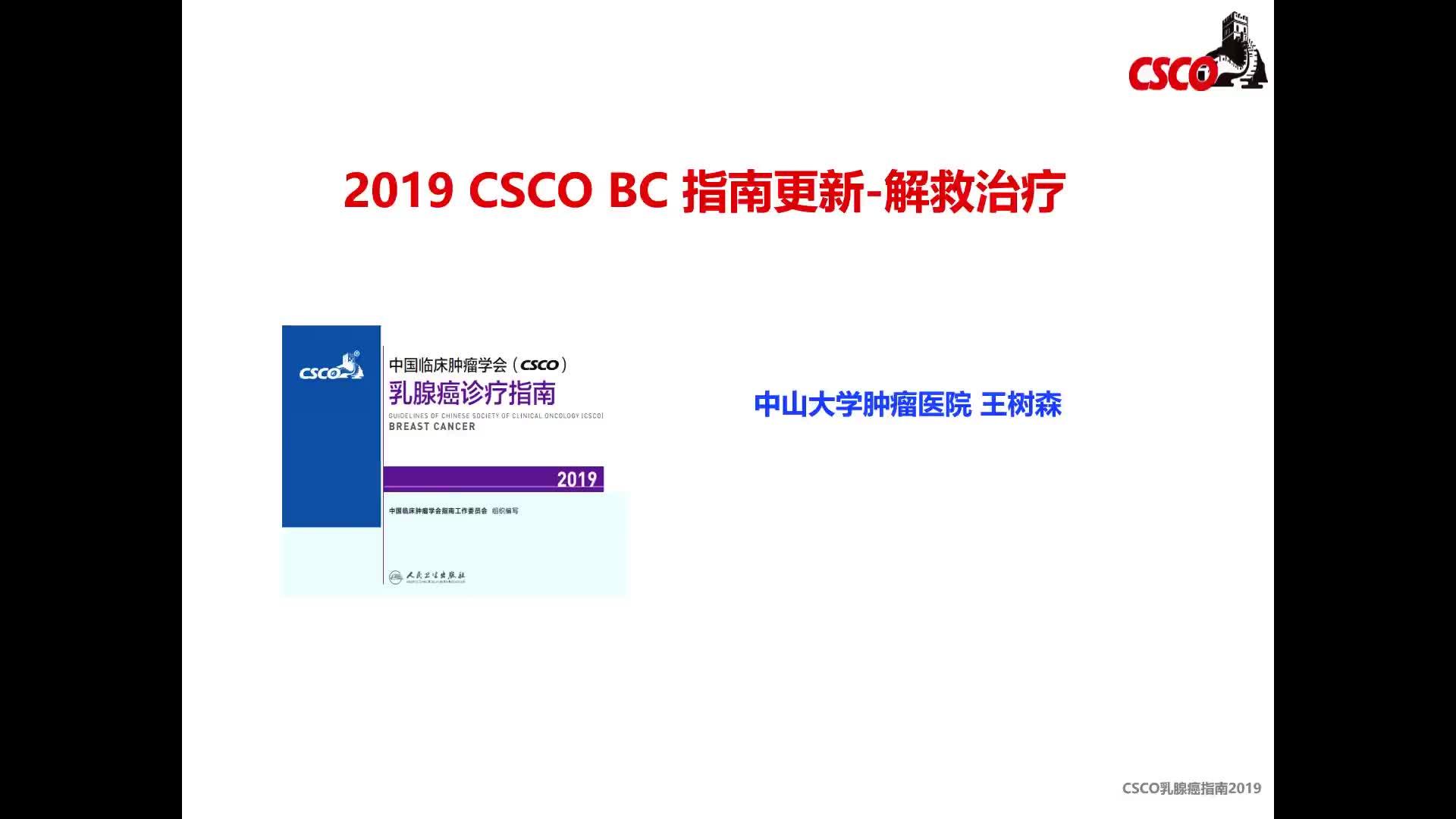 2019 CSCO BC指南更新要点 - 解救治疗
