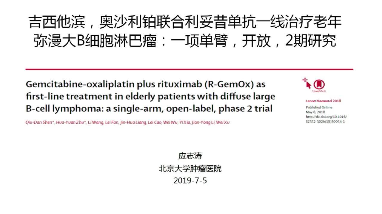 吉西他滨,奥沙利铂联合利妥昔单抗一线治疗老年弥漫大B细胞淋巴瘤:一项单臂,开放,2期研究