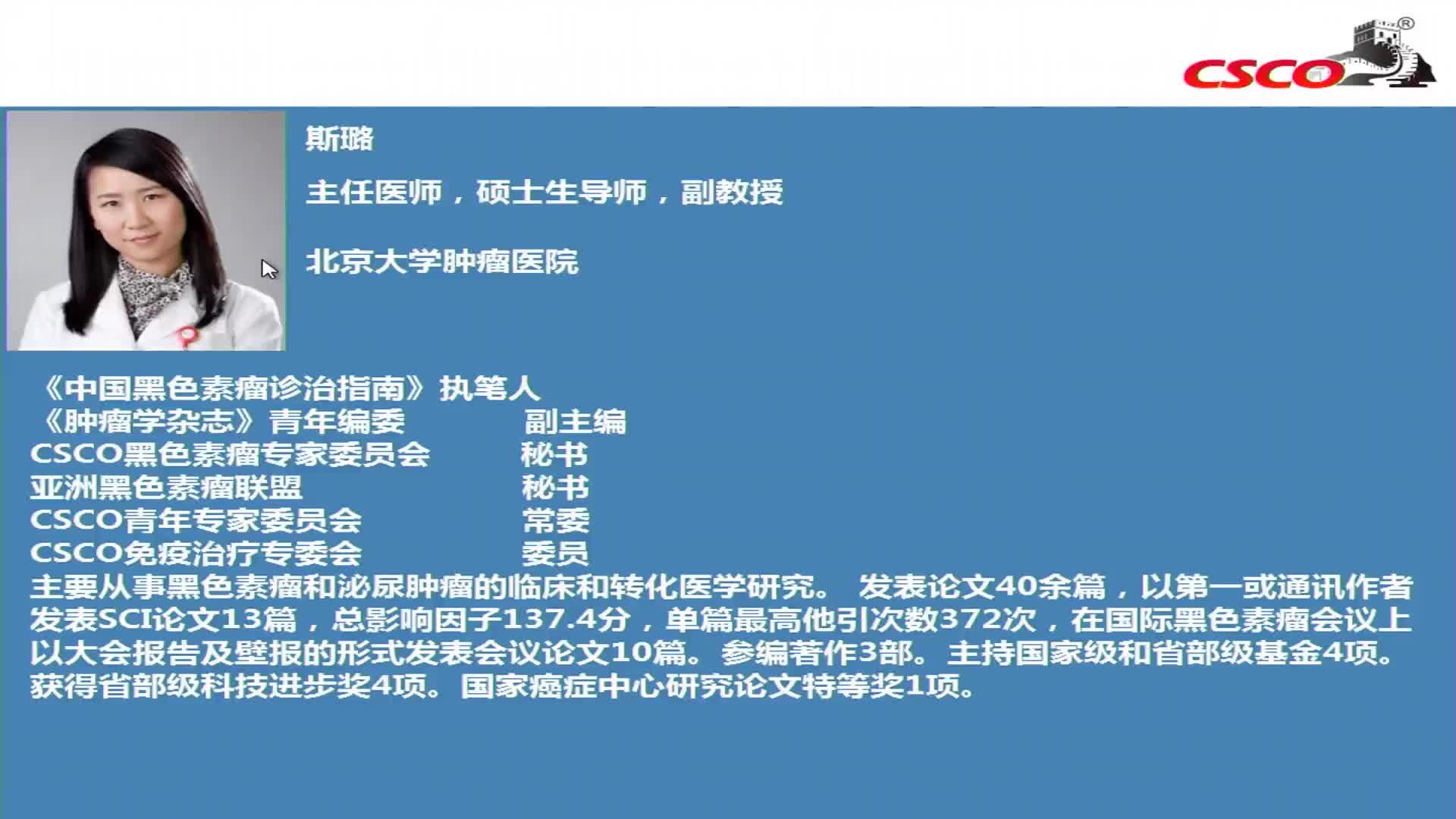 中国肿瘤免疫治疗临床试验经验