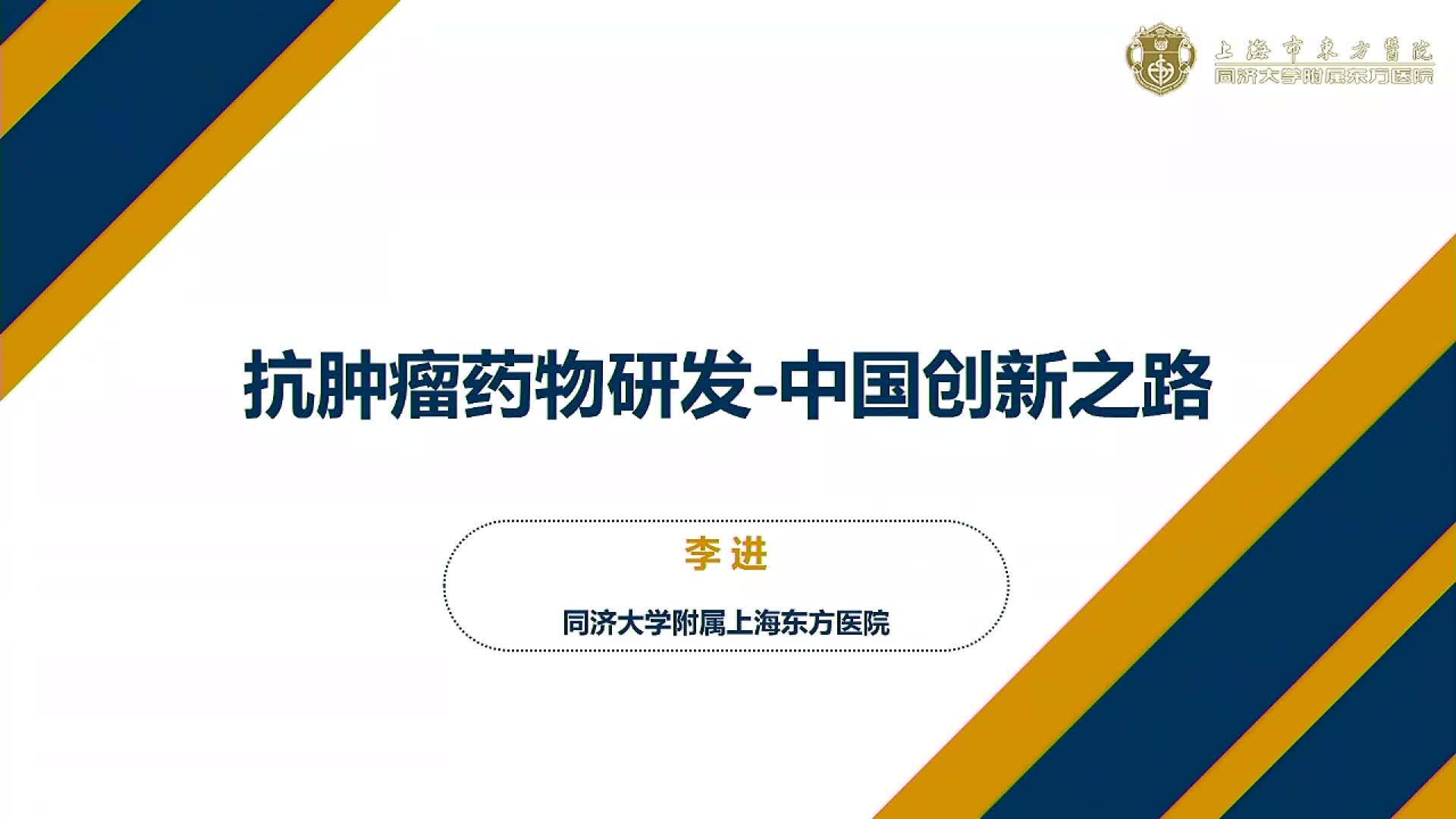 中国抗肿瘤药物的创新之路