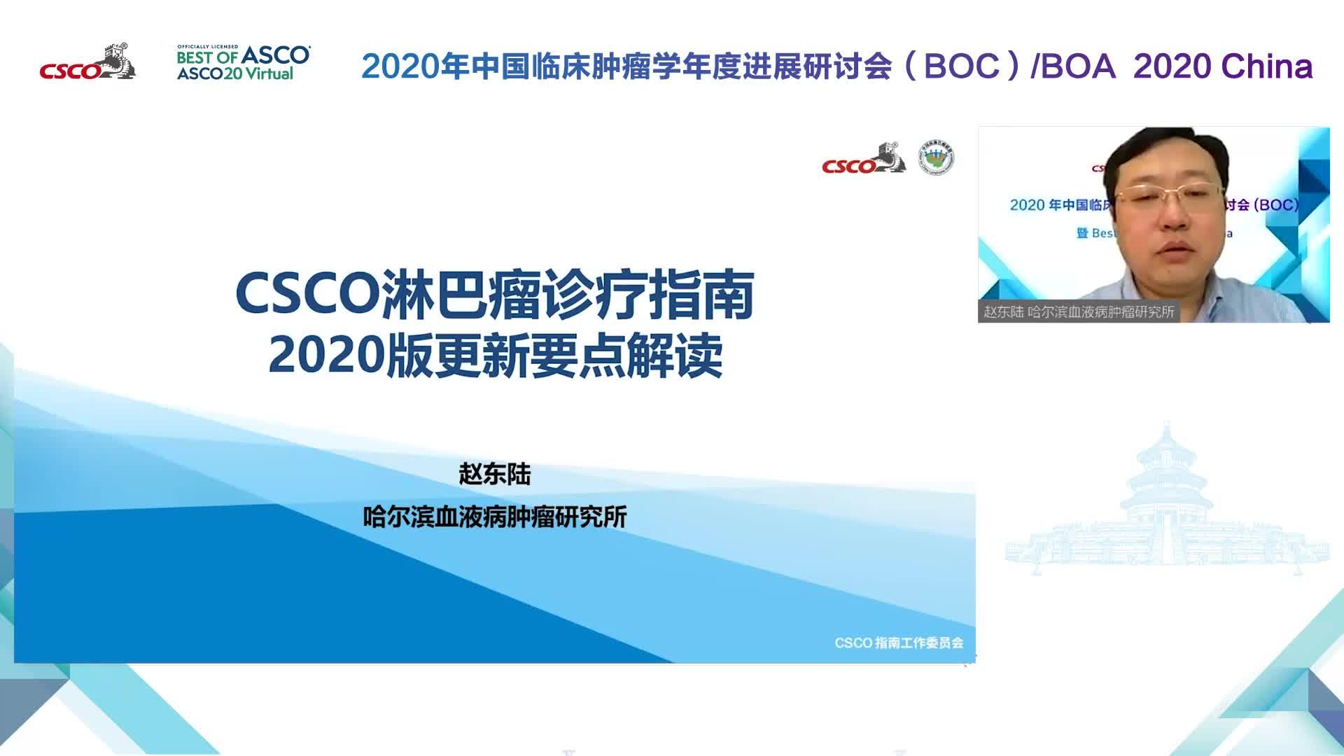 CSCO淋巴瘤指南2020更新要点解读