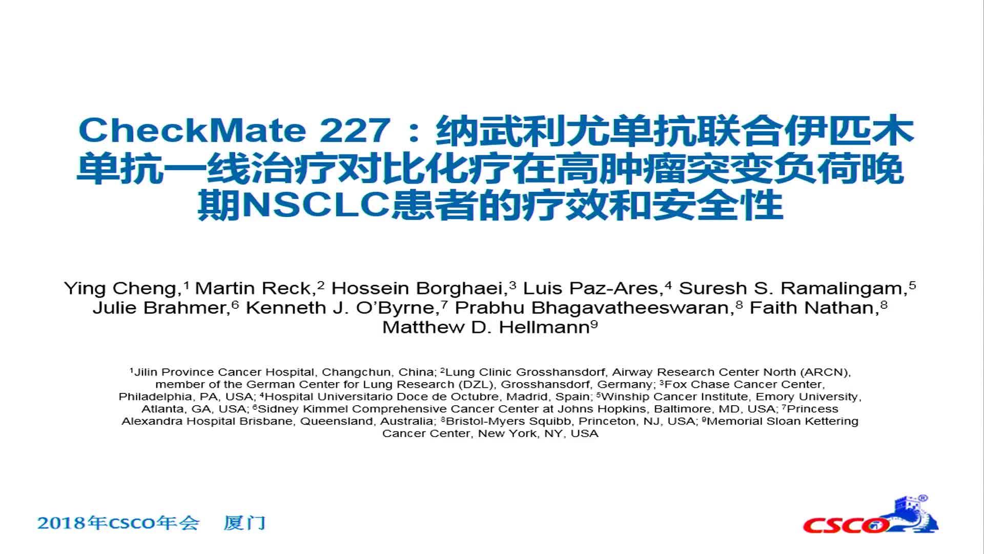 CheckMate 227:纳武利尤单抗联合伊匹木单抗一线治疗对比化疗在高肿瘤突变负荷晚期NSCLC患者的疗效和安全性