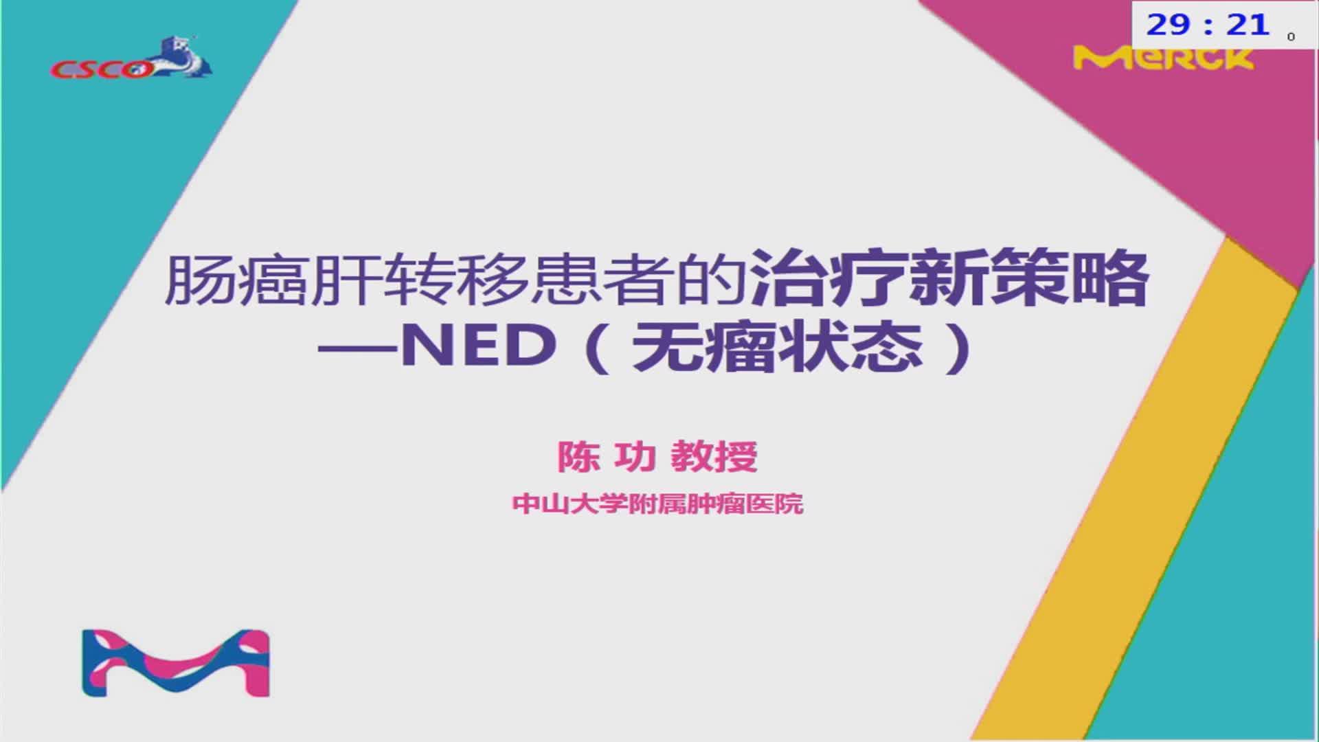 肠癌肝转移患者的治疗新策略-NED(无瘤状态)