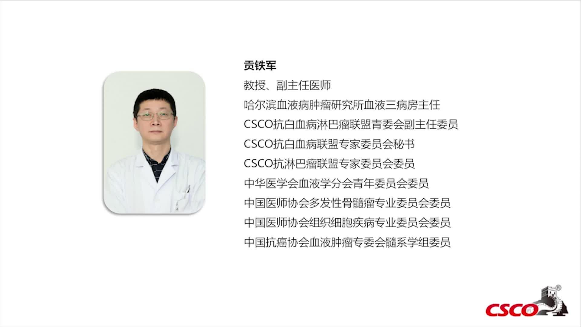 初诊多发性骨髓瘤的规范治疗