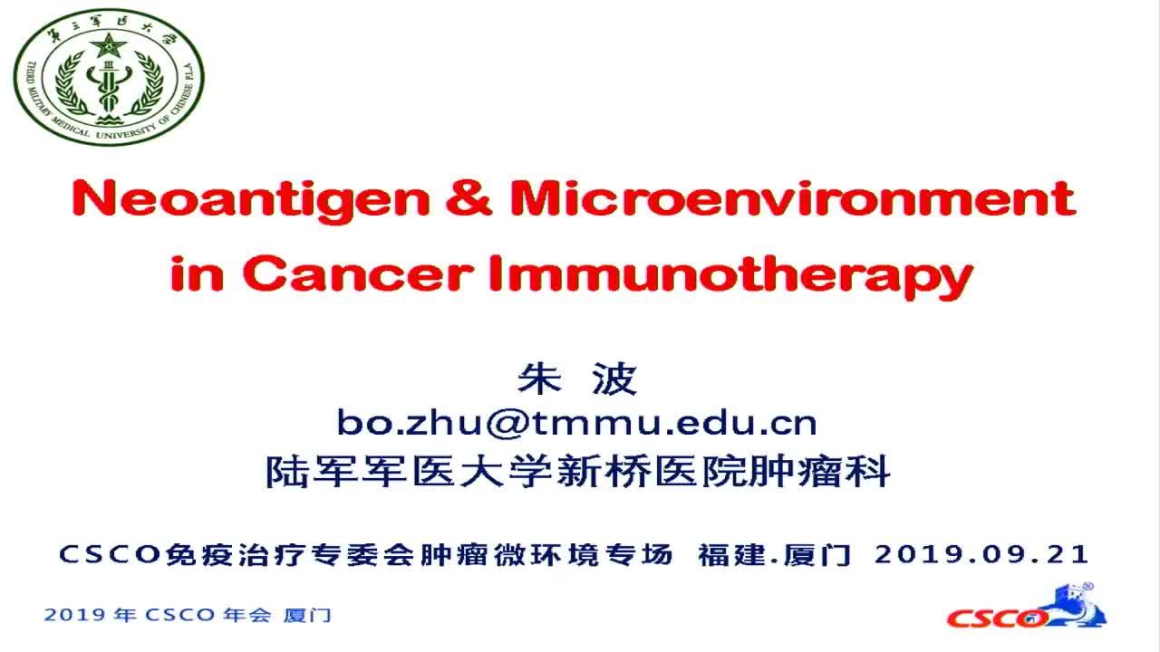 肿瘤基因组与微环境:免疫应答中孰轻孰重?
