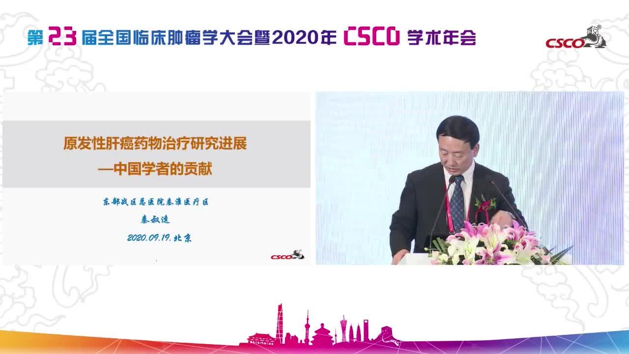 肝癌药物治疗进展中国贡献