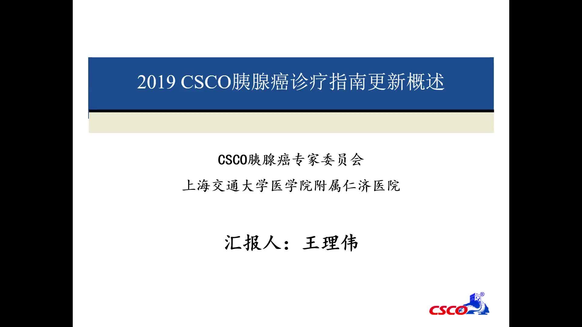 2019 CSCO胰腺癌诊疗指南更新概述