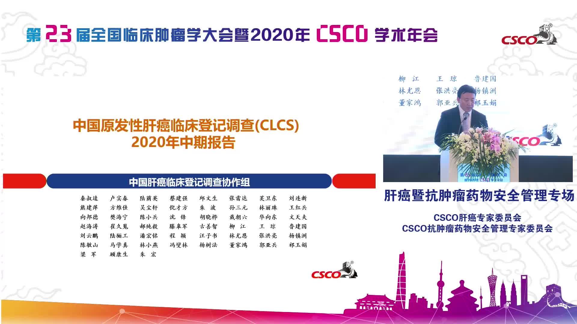 中国原发性肝癌临床登记调查(CLCS)2020年中期报告——中国肝癌临床登记调查协作组