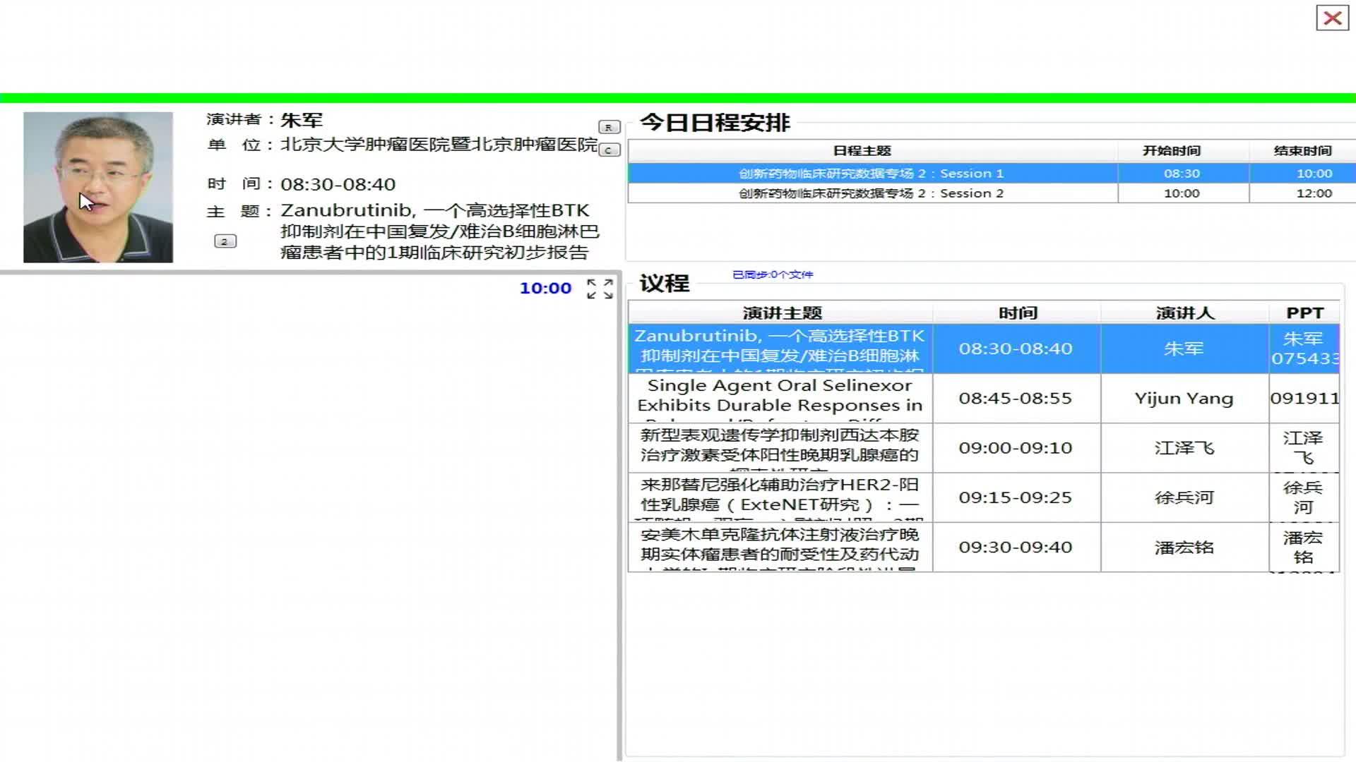 评BTK抑制剂BGB-3111在中国B淋巴细胞肿瘤患者中安全性耐受性以及药代药效动力学特征的I期临床研究 讲者:宋玉琴
