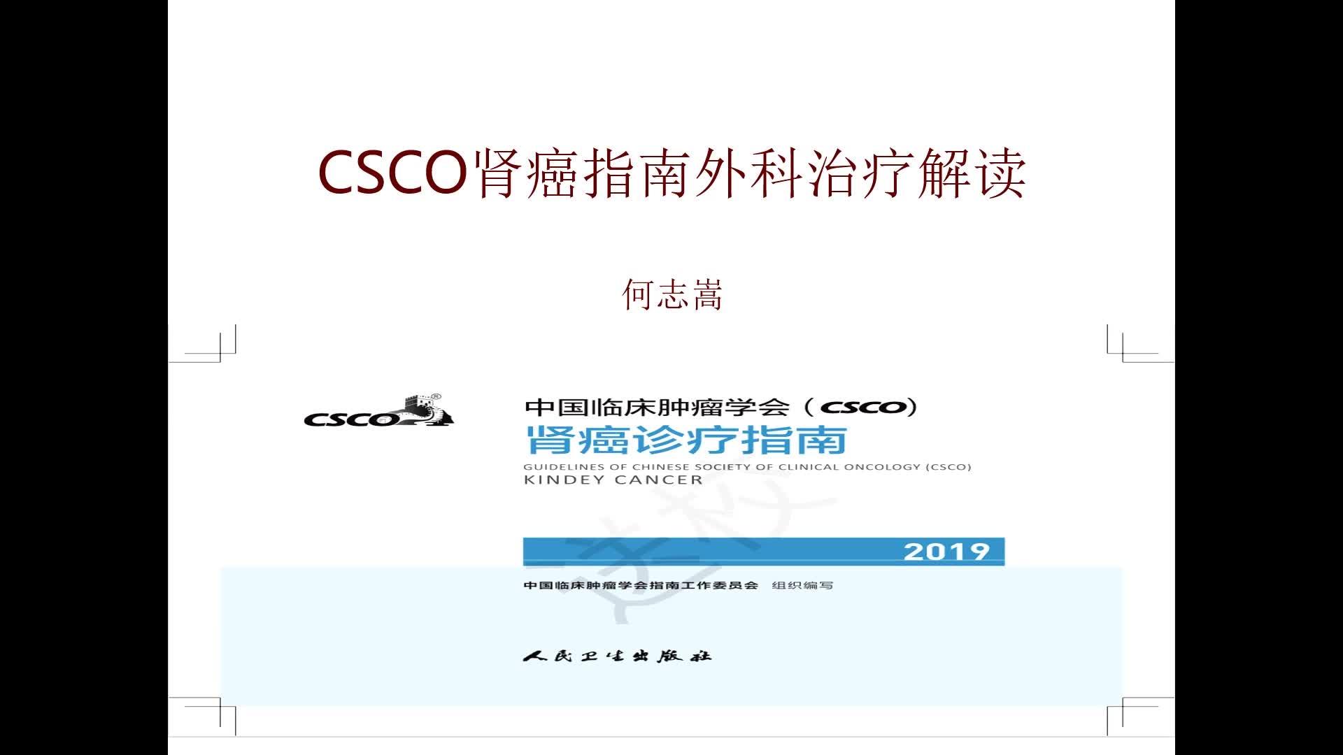 2019CSCO肾癌指南外科治疗解读