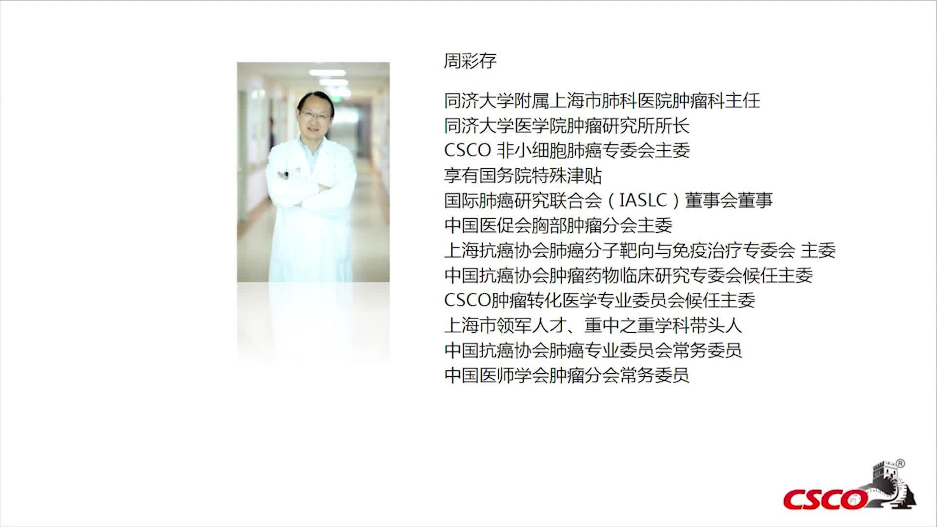 IMpower110:在经PD-L1选择的NSCLC患者中, 阿替利珠单抗 (Atezo)vs. 含铂化疗 (化疗)1L治疗的 III期临床研究的中期OS分析
