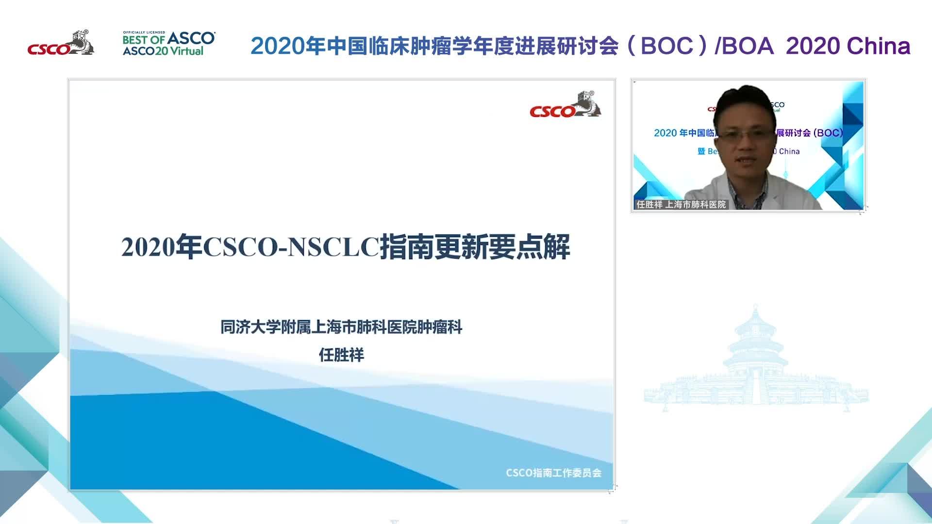 CSCO非小细胞肺癌指南2020版更新解读