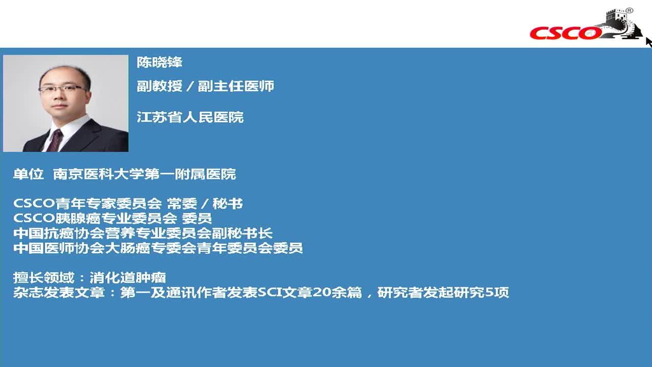 CSCO Young 基金申报及审核介绍