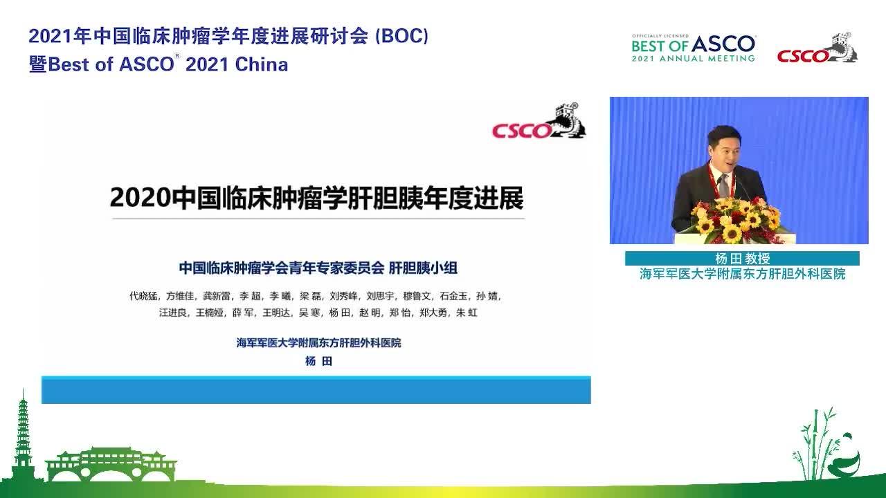2020中国临床肿瘤学年度进展