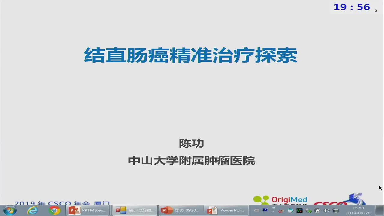 中国人群胃肠肿瘤精准治疗biomarker探索