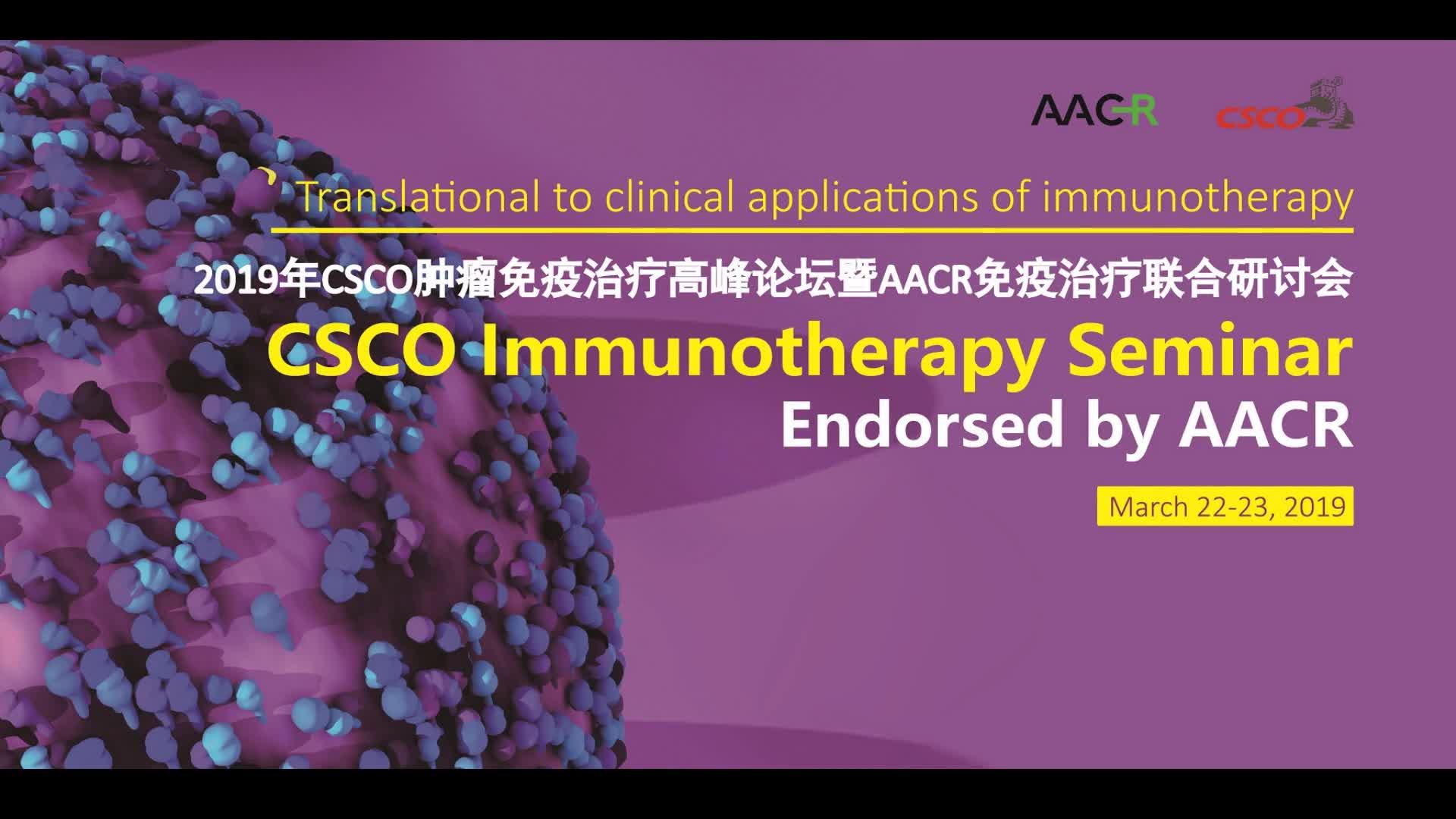 皮肤癌的免疫治疗最新进展