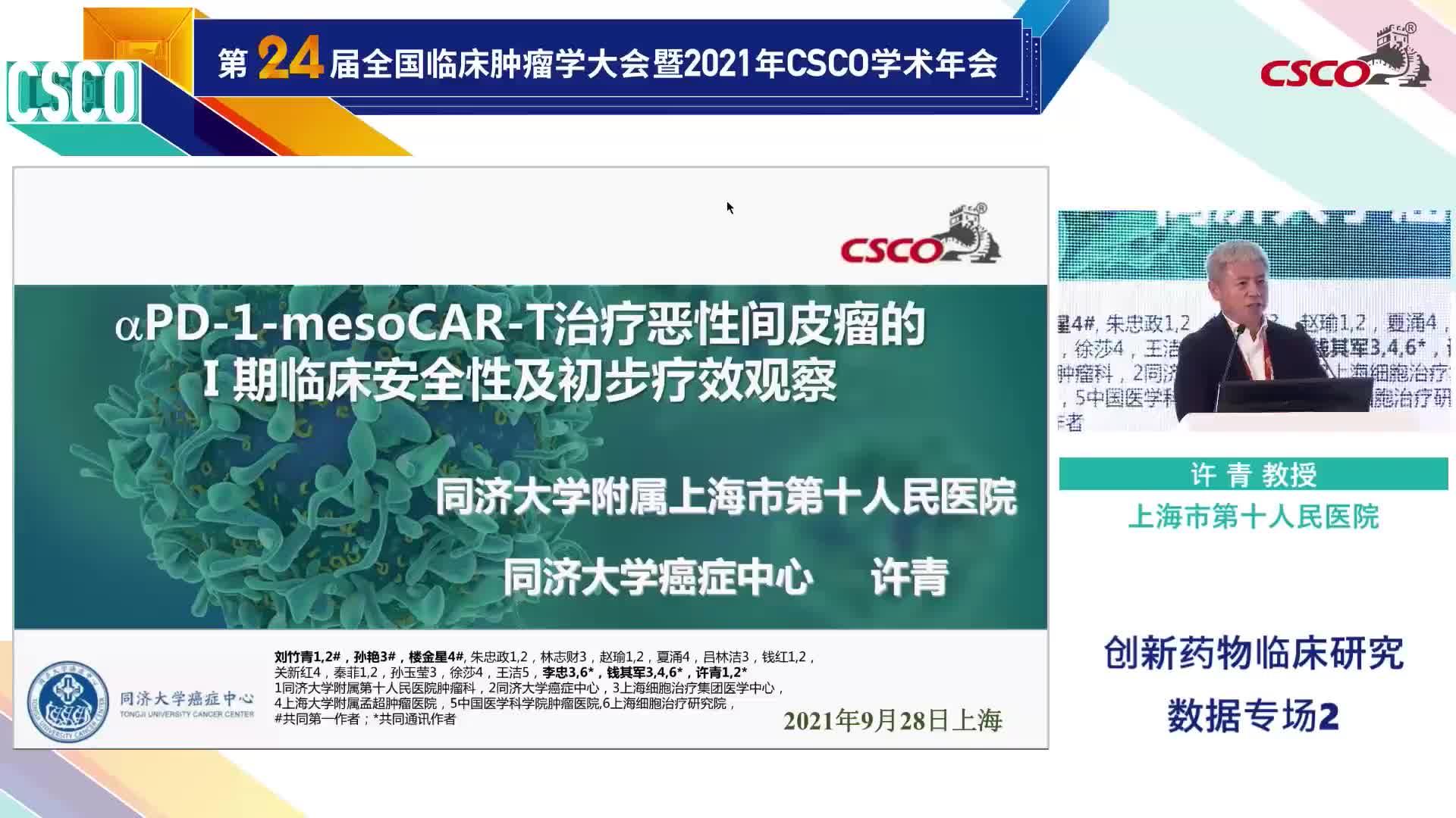 aPD-1-mesoCAR-T细胞治疗恶性间皮瘤的I期临床安全性和疗效观察