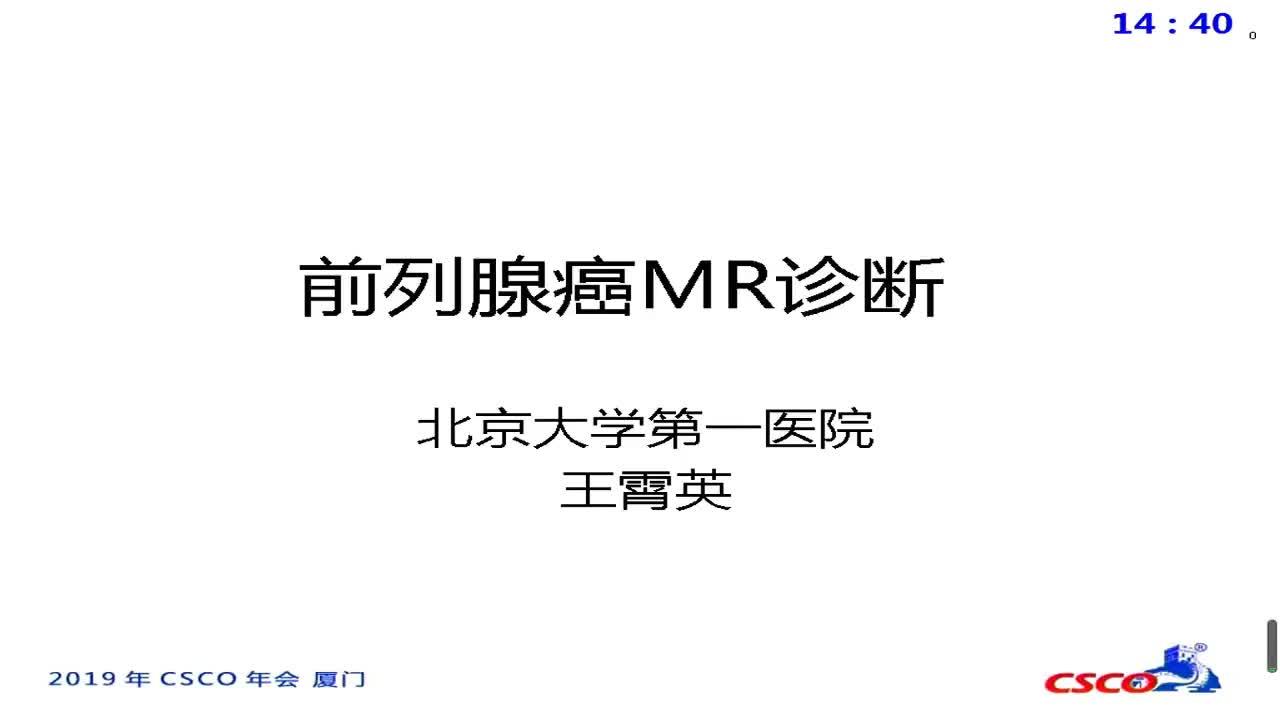 前列腺癌MRI影像诊断