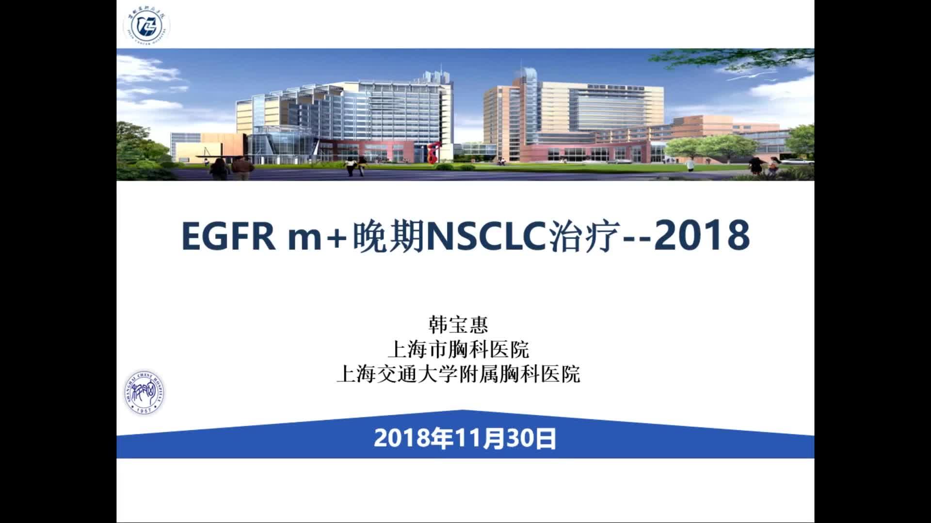 EGFR m+晚期NSCLC治疗——2018