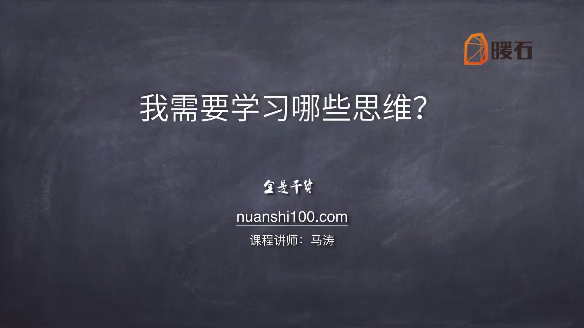 我需要学习哪些思维?